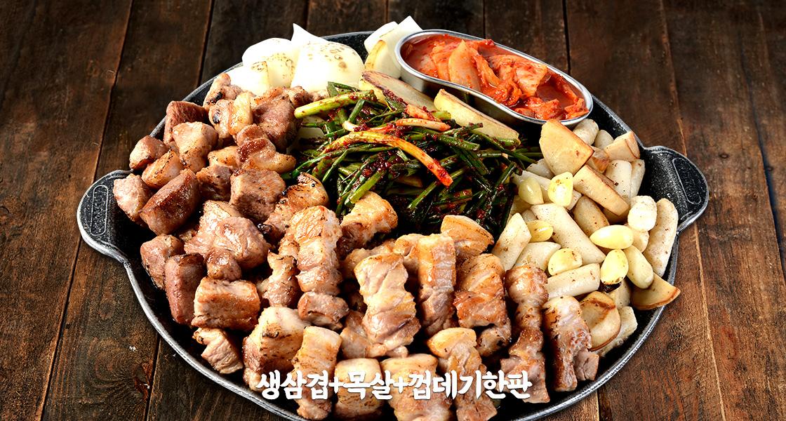 생삼겹+목살+껍데기한판